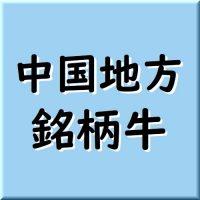 中国地方の銘柄牛・ブランド牛