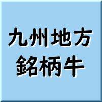 九州地方の銘柄牛・ブランド牛