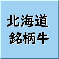 北海道の銘柄牛・ブランド牛