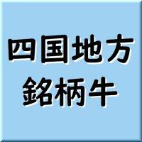 四国地方の銘柄牛・ブランド牛