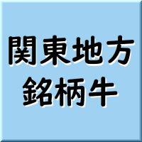 関東地方の銘柄牛・ブランド牛