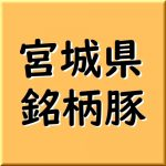 宮城県の銘柄豚 種類と血統