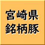 宮崎県の銘柄豚 種類と血統