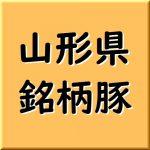 山形県の銘柄豚 種類と血統