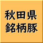 秋田県の銘柄豚 種類と血統