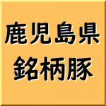 鹿児島県の銘柄豚 種類と血統