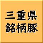 三重県の銘柄豚 種類と血統