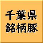 千葉県の銘柄豚 種類と血統