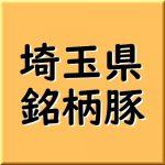 埼玉県の銘柄豚 種類と血統