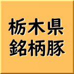 栃木県の銘柄豚 種類と血統