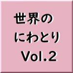 世界のにわとり図鑑 Vol.2