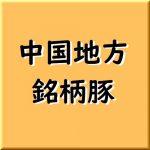 中国地方の銘柄豚 種類と血統