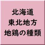 北海道・東北地方 地鶏の種類と血統