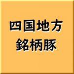四国地方の銘柄豚 種類と血統