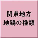 関東地方 地鶏の種類と血統