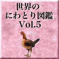 世界のにわとり図鑑 Vol.5