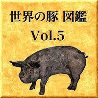 世界の豚 図鑑 Vol.5
