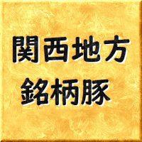 関西地方の銘柄豚 種類と血統