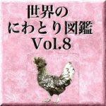 世界のにわとり図鑑 Vol.8