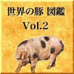 世界の豚 図鑑 Vol.2