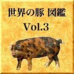 世界の豚 図鑑 Vol.3