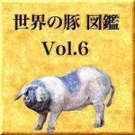 世界の豚 図鑑 Vol.6