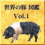 世界の豚 図鑑 Vol.1