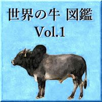 世界の牛 図鑑 Vol.1