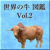 世界の牛 図鑑 Vol.2