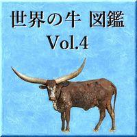 世界の牛 図鑑 Vol.4