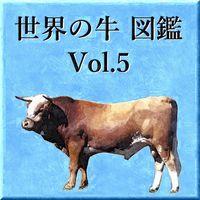 世界の牛 図鑑 Vol.5