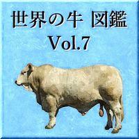 世界の牛 図鑑 Vol.7