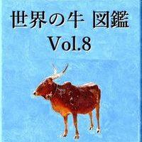 世界の牛 図鑑 Vol.8