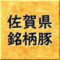 佐賀県の銘柄豚 種類と血統