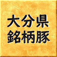 大分県の銘柄豚 種類と血統