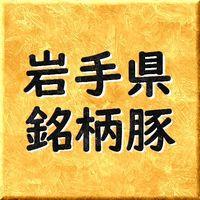 岩手県の銘柄豚 種類と血統