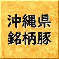 沖縄県の銘柄豚 種類と血統