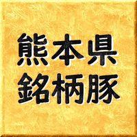 熊本県の銘柄豚 種類と血統