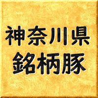 神奈川県の銘柄豚 種類と血統