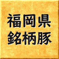 福岡県の銘柄豚 種類と血統
