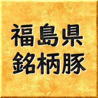 福島県の銘柄豚 種類と血統