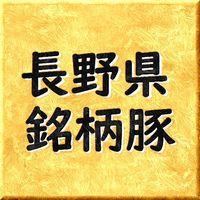 長野県の銘柄豚 種類と血統