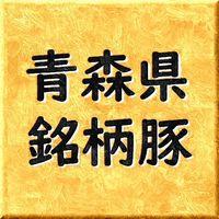 青森県の銘柄豚 種類と血統