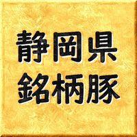 静岡県の銘柄豚 種類と血統