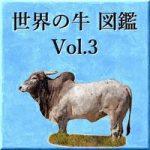 世界の牛 図鑑 Vol.3