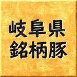岐阜県の銘柄豚 種類と血統