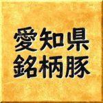 愛知県の銘柄豚 種類と血統
