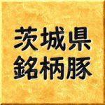 茨城県の銘柄豚 種類と血統
