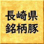 長崎県の銘柄豚 種類と血統