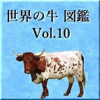 世界の牛 図鑑 Vol.10